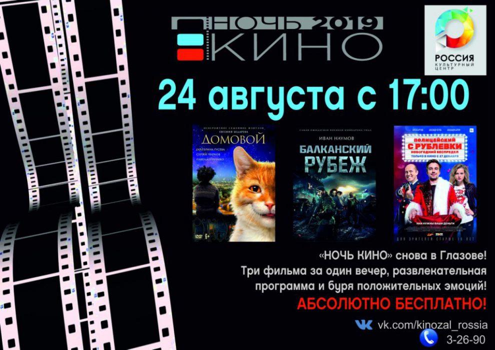«Балканский рубеж» и«Полицейского сРублевки» бесплатно покажут ночью в кинозале Бердска