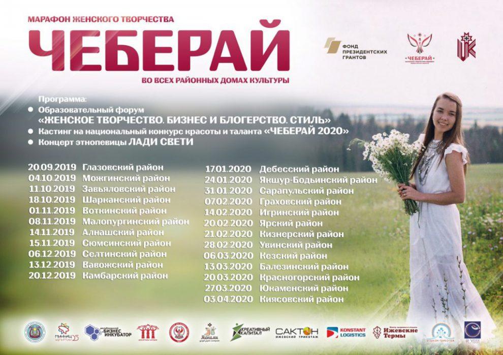 Туры для конкурса красоты ирина биляк днепр