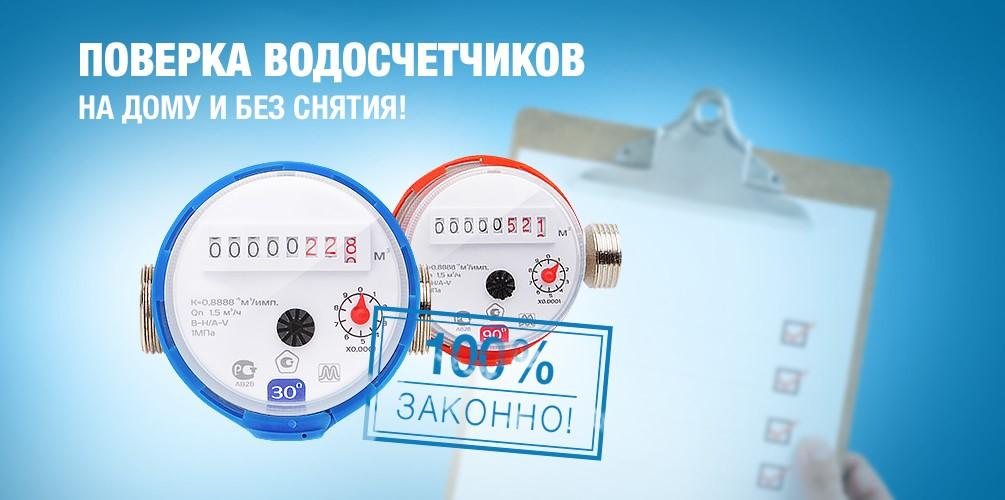 Передать показания счетчика газа красноярск